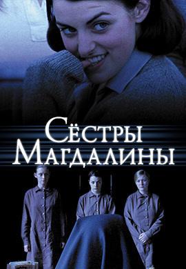 Постер к фильму Сестры Магдалины 2002