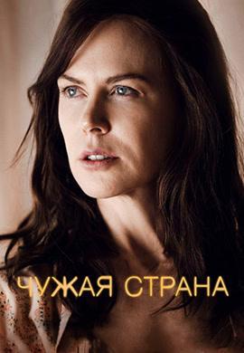 Постер к фильму Чужая страна 2015