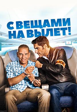 Постер к фильму С вещами на вылет! 2016