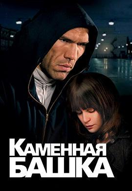 Постер к фильму Каменная башка 2008