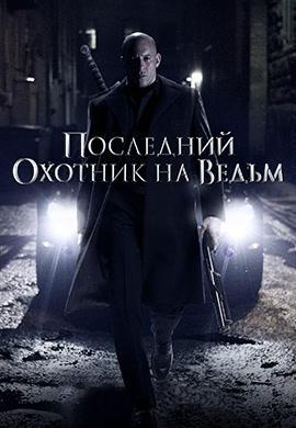 Постер к фильму Последний охотник на ведьм 2015