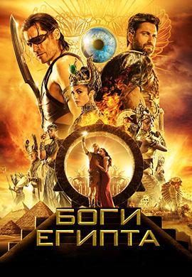 Постер к фильму Боги Египта 2016