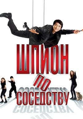 Постер к фильму Шпион по соседству 2009