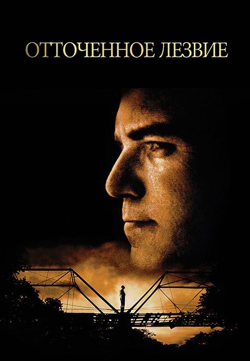 Постер к фильму Отточенное лезвие 1995