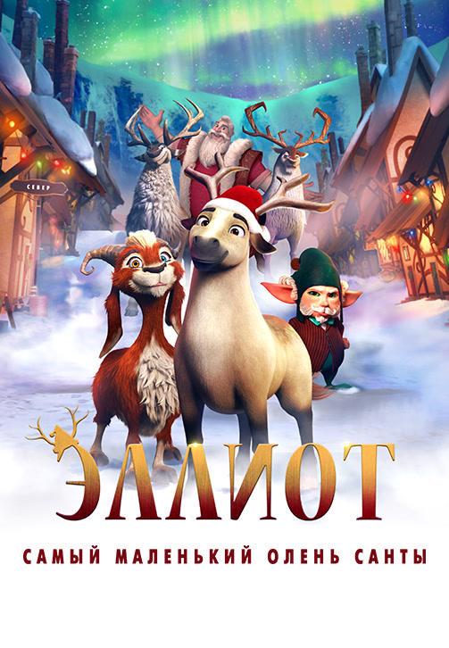 Постер к мультфильму Эллиот 2018
