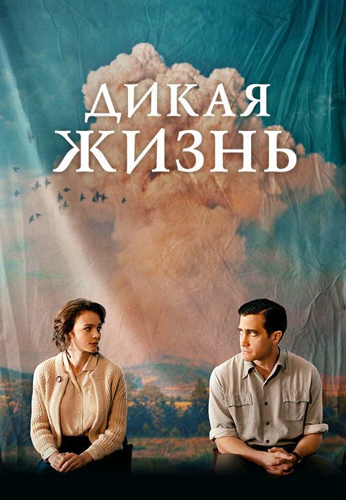 Постер к фильму Дикая жизнь 2018