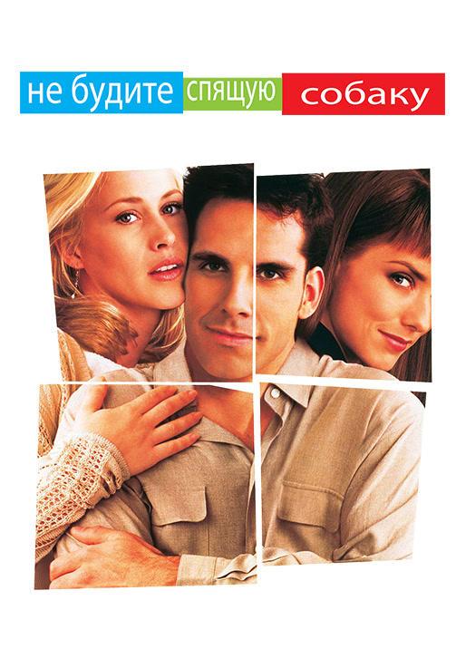 Постер к фильму Не будите спящую собаку 1996