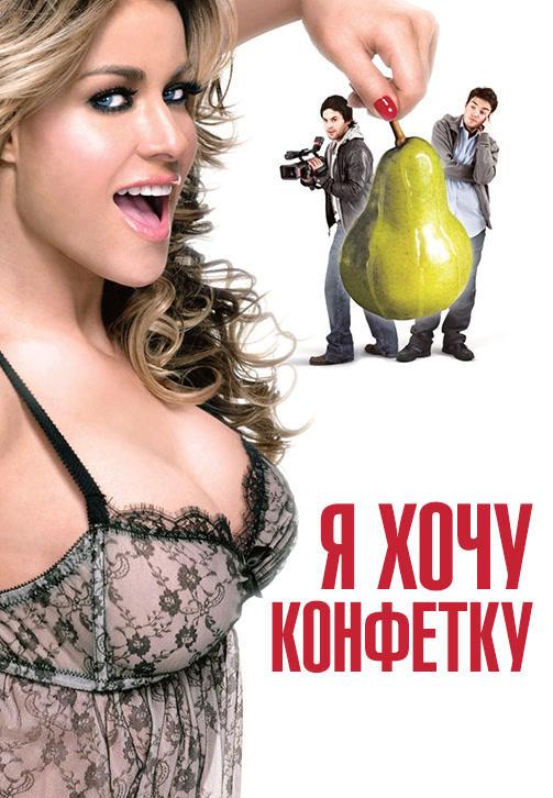 Постер к фильму Я хочу конфетку 2007