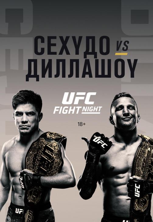 Постер к фильму Сехудо vs Диллашоу. UFC Fight night. Brooklyn 2019