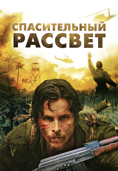 Постер к фильму Спасительный рассвет 2006