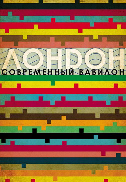 Постер к фильму Лондон – современный Вавилон 2012