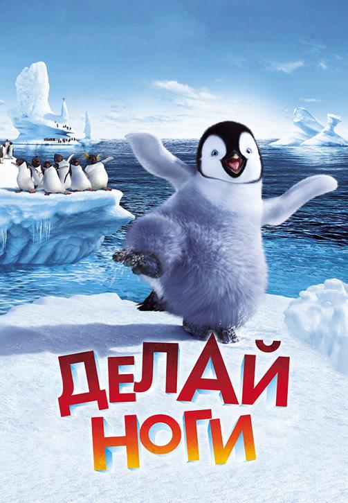 Постер к фильму Делай Ноги 2006