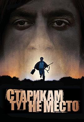 Постер к фильму Старикам тут не место 2007