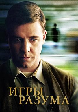 Постер к фильму Игры разума 2001