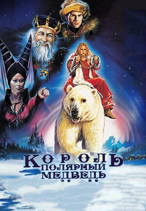 Постер к фильму Король-полярный медведь 1991