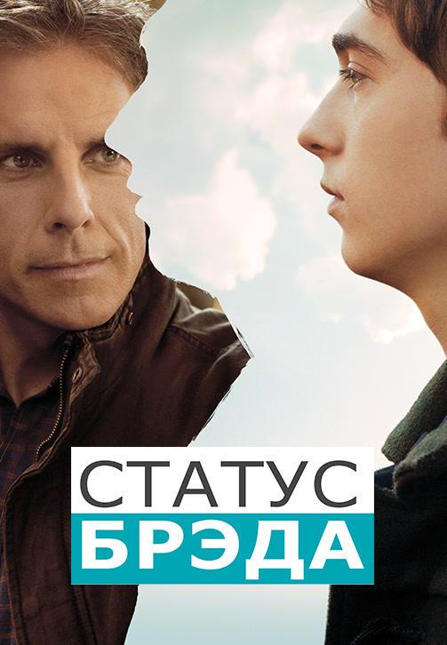 Постер к фильму Статус Брэда 2017