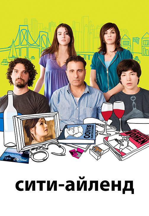 Постер к фильму Сити Айленд 2009