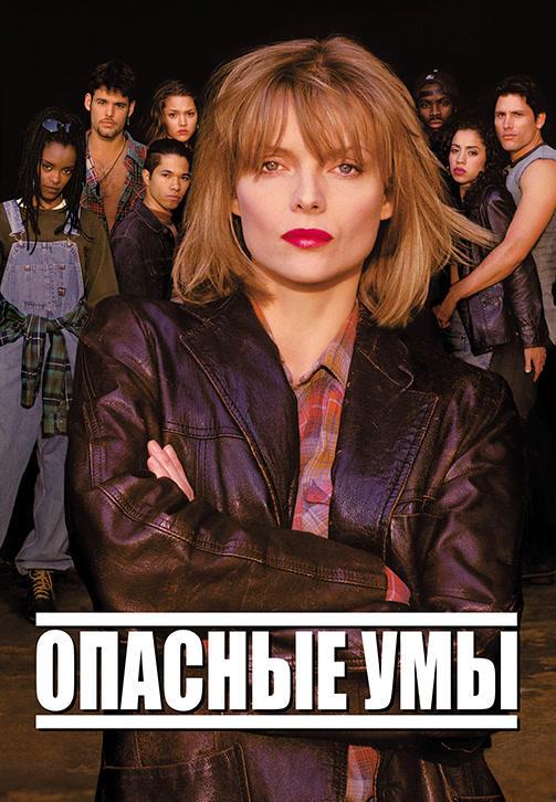 Постер к фильму Опасные умы 1995