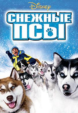 Постер к фильму Снежные псы 2002