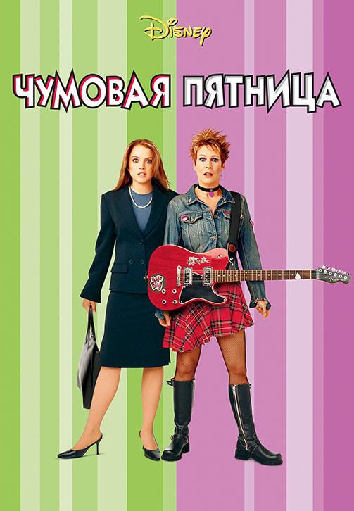Постер к фильму Чумовая пятница 2003