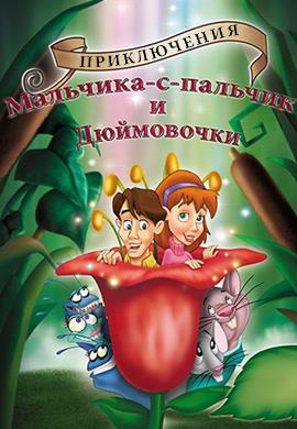 Постер к фильму Приключения Мальчика с пальчик и Дюймовочки 1999