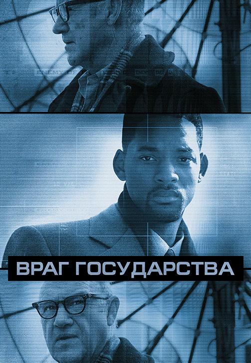 Постер к фильму Враг государства 1998