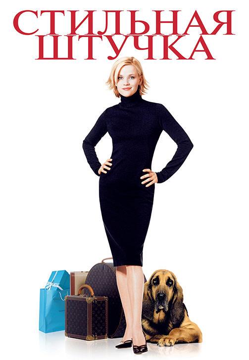 Постер к фильму Стильная штучка 2002