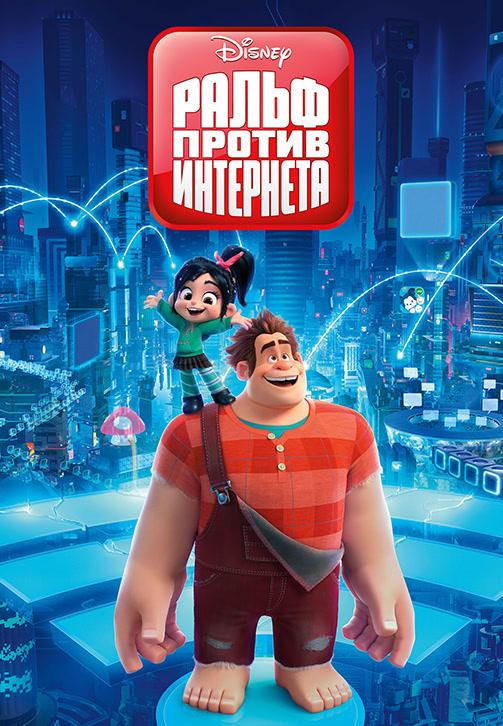 Постер к фильму Ральф против интернета 2018