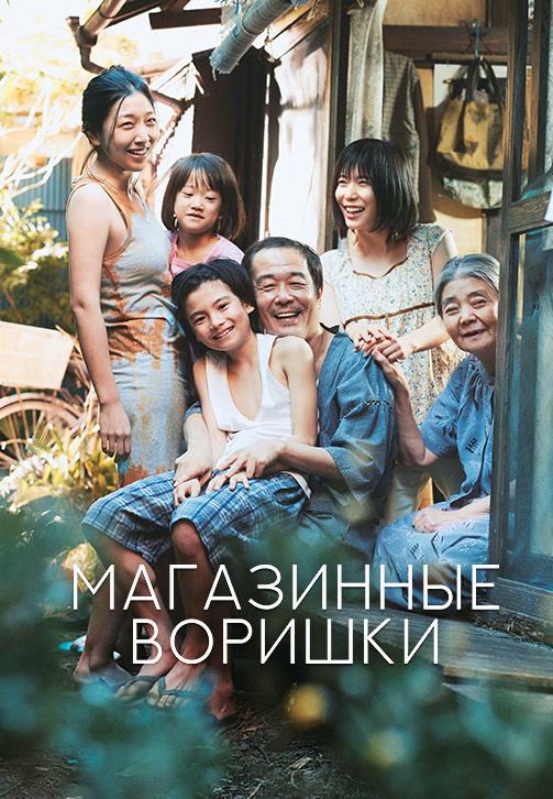 Постер к фильму Магазинные воришки 2018