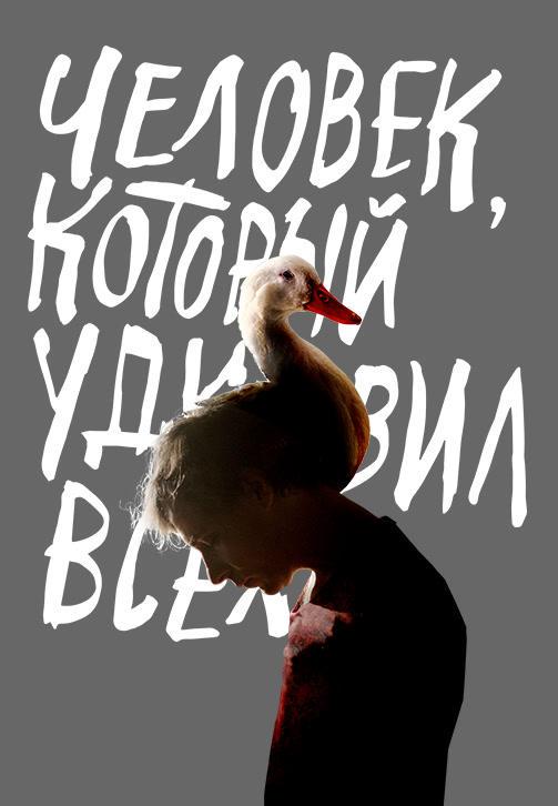 Постер к фильму Человек, который удивил всех 2018