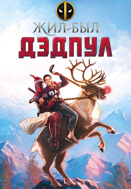 Постер к фильму Жил-был Дэдпул 2018
