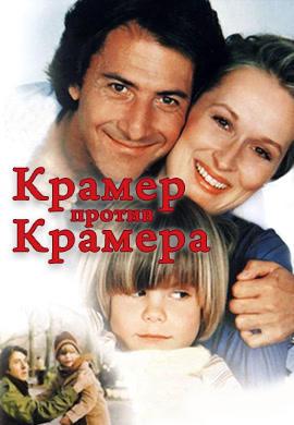 Постер к фильму Крамер против Крамера 1979