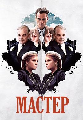 Постер к фильму Мастер 2012