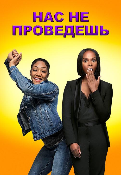 Постер к фильму Нас не проведешь 2018