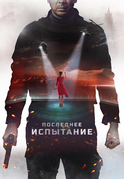 Постер к фильму Последнее испытание 2018