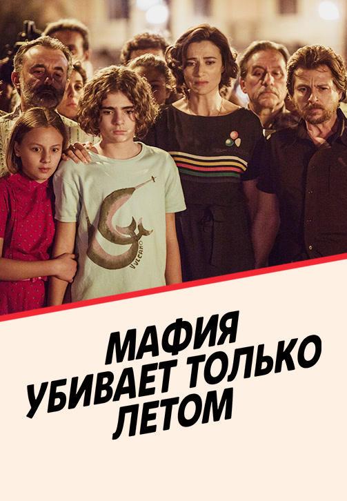 Постер к сериалу Мафия убивает только летом. Сезон 2 2018