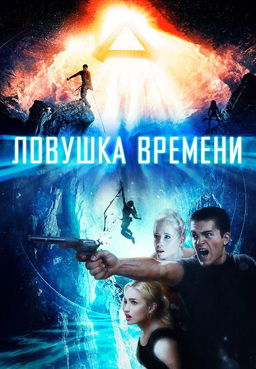 Постер к фильму Ловушка времени 2017