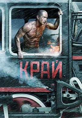 Постер к фильму Край 2010