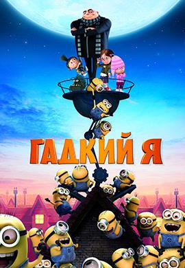 Постер к мультфильму Гадкий Я 2010