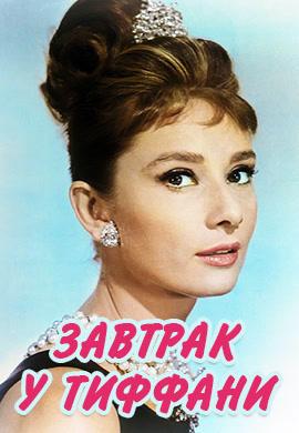 Постер к фильму Завтрак у Тиффани 1961