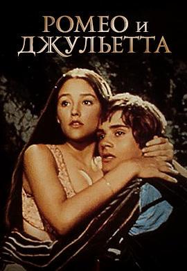 Постер к фильму Ромео и Джульетта (1968) 1968