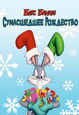 Постер к фильму Багс Банни: Сумасшедшее рождество 1979