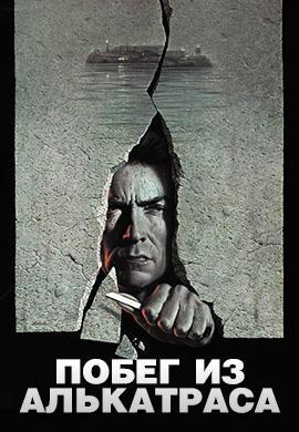 Постер к фильму Побег из Алькатраса 1979