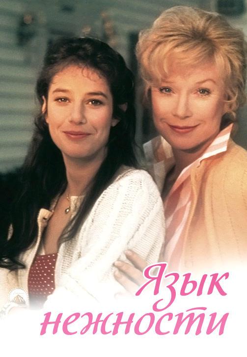 Постер к фильму Язык нежности 1983