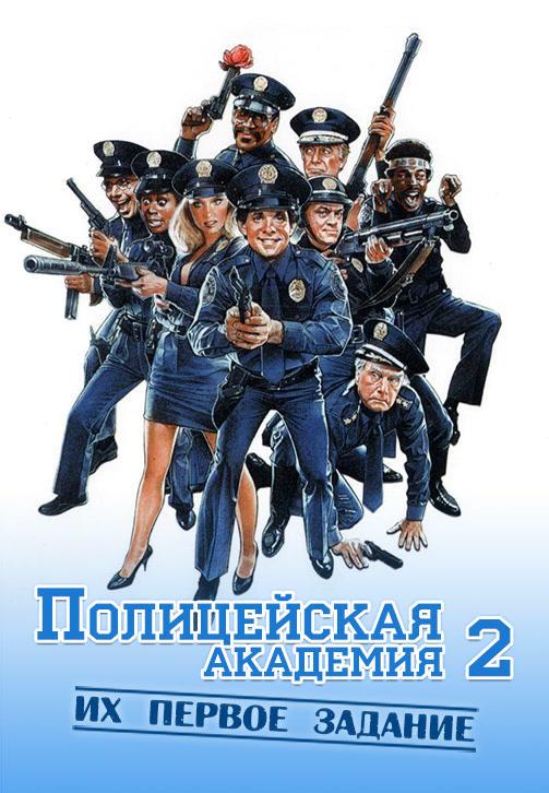 Постер к фильму Полицейская академия 2: Их первое задание 1985