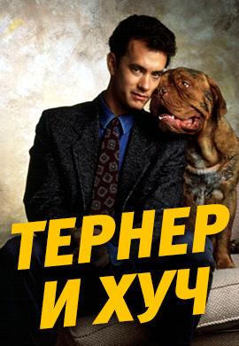 Постер к фильму Тернер и Хуч 1989