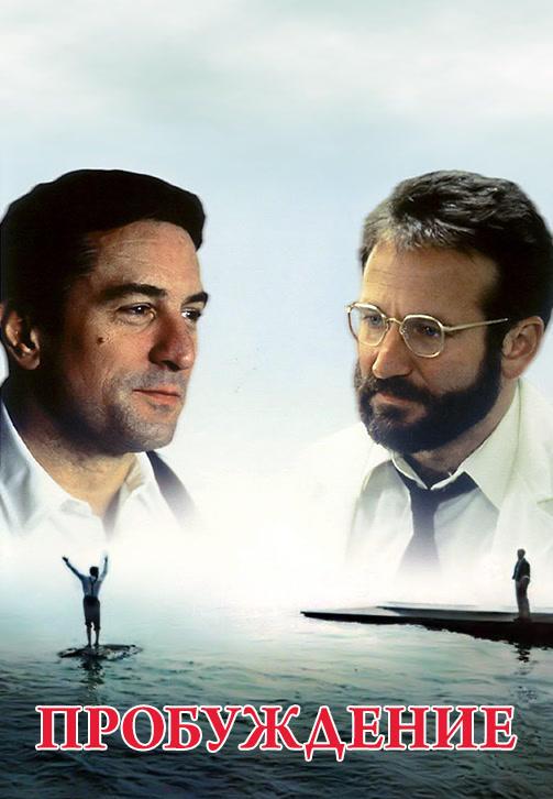 Постер к фильму Пробуждение 1990