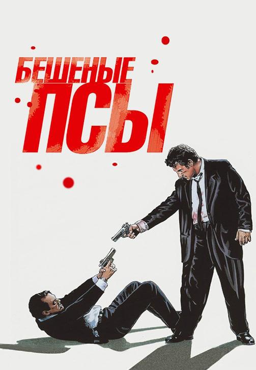 Постер к фильму Бешеные псы 1991