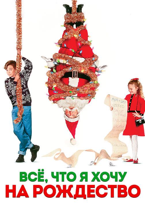 Постер к фильму Все, что я хочу на Рождество 1991
