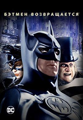 Постер к фильму Бэтмен возвращается 1992